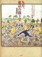 九月、東京の路上で 1923年関東大震災ジェノサイドの残響 [ 加藤直樹 ]