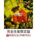 【早期予約特典&先着特典】SICK(S) (完全生産限定盤 CD+Tシャツ) (ピックキーホルダー&ステッカー付き)