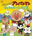 CDパックシリーズ::それいけ!アンパンマン キャラクターソングス2