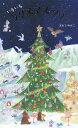 いろいろクリスマスツリー [ おおでゆかこ ]