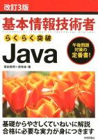 基本情報技術者らくらく突破Java改訂3版