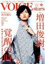 TVガイドVOICE STARS(VOL.09) 特集:増田俊樹、覚醒の時。 (TOKYO NEWS MOOK)