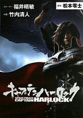 【送料無料】キャプテンハーロック [ 松本零士 ]