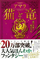 猫と竜 3 猫の英雄と魔法学校 (宝島社文庫)