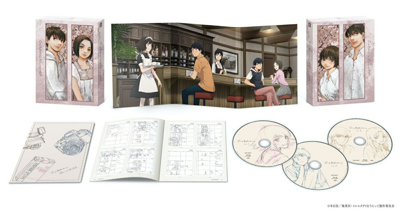 イエスタデイをうたって DVD BOX(完全生産限定) [ 小林親弘 ]画像