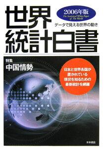 世界統計白書(2006年版)