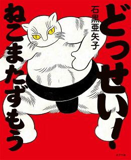 【名古屋】石黒亜矢子『どっせい!ねこまたずもう』原画展:2019年1月30日(水)~2月25日(月)