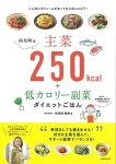 【バーゲン本】検見崎流主菜250kcal+低カロリー副菜ダイエットごはん