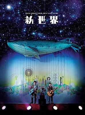 【楽天ブックスならいつでも送料無料】LIVE FILMS 新世界【Blu-ray】 [ ゆず ]