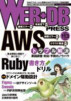 WEB+DB PRESS Vol.113