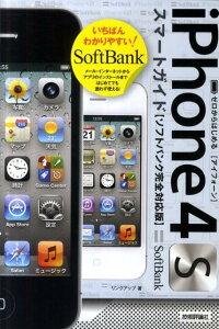 【送料無料】iPhone 4Sスマートガイド〈ソフトバンク完全対応版〉