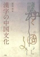 漢字の中国文化