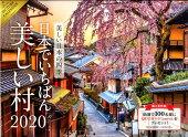 2020 美しい日本の四季 〜日本でいちばん美しい村〜