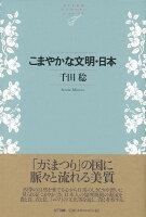 【バーゲン本】こまやかな文明・日本