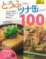 【バーゲン本】とうふさえあれば!ツナ缶さえあれば!100レシピ