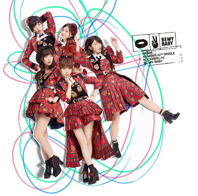 唇にBe My Baby (通常盤 CD+DVD Type-A) [ AKB48 ]