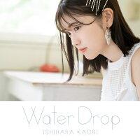 【楽天ブックス限定先着特典】石原夏織 2ndアルバム「Water Drop」(2L判ブロマイド(本人撮り下ろし写真))