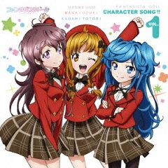 【送料無料】ファンタジスタドール Character Song!! vol.1 [ 鵜野うずめ(CV:大橋彩香) ]