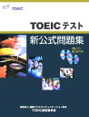 【送料無料】TOEICテスト新公式問題集