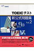 TOEICテスト 新公式問題集 vol.2