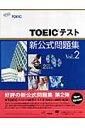 【送料無料】TOEICテスト新公式問題集(vol.2)