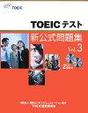 【送料無料】TOEICテスト新公式問題集(vol.3)