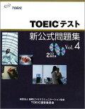 TOEICテスト 新公式問題集 vol.4