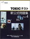 【送料無料】TOEICテスト新公式問題集(vol.4)