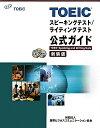 【送料無料】TOEICスピ-キングテスト/ライティングテスト公式ガイド新装版