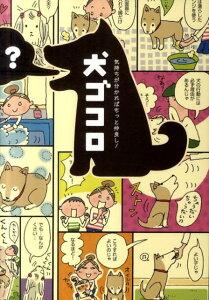 【送料無料】犬ゴコロ [ リベラル社 ]