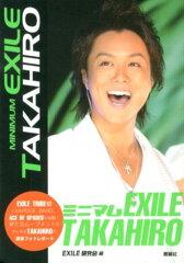 【楽天ブックスならいつでも送料無料】ミニマムEXILE TAKAHIRO [ Exile研究会 ]