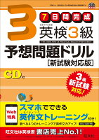 英検3級予想問題ドリル 新試験対応版