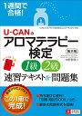 1週間で合格!U-CANのアロマテラピー検定1級・2級 速習テキ...