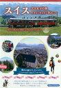 スイス 大人女子の旅 行きたい叶えたい80のこと [ ネプフリン松橋由香 ]%3f_ex%3d128x128&m=https://thumbnail.image.rakuten.co.jp/@0_mall/book/cabinet/9061/9784780419061.jpg?_ex=128x128
