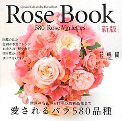 【送料無料】Rose Book新版