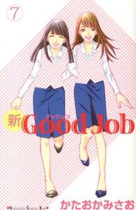 【送料無料】新Good Job(7) [ かたおかみさお ]