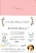 いい女.diary 2017