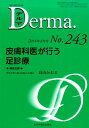 Derma.(243) MonthlyBook 皮膚科医が行う足診療 [ 塩原哲夫 ]