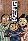 じゅげむ(4)