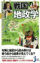 戦国の地政学 地理がわかれば陣形と合戦がわかる (じっぴコンパクト新書) [ 乃至政彦 ] - 楽天ブックス