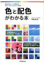 【送料無料】色と配色がわかる本 [ 南雲治嘉 ]