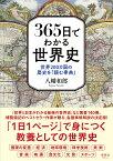 365日でわかる世界史 世界200カ国の歴史を「読む事典」 [ 八幡和郎 ]