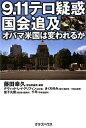 【送料無料】9.11テロ疑惑国会追及 [ 藤田幸久 ]