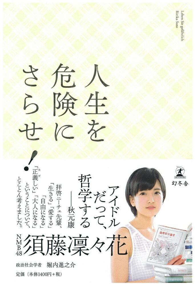 NMB48須藤凛々花「貯蓄額は、こないだ印税が入りまして42万円(笑)」