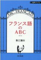 フランス語のABC[新版]
