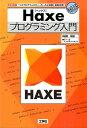 Haxeプログラミング入門 1つのプログラムから、いろいろな言語に自動変換! (I/O books) [ 尾野政樹 ]