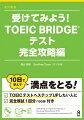 受けてみよう!TOEIC BRIDGEテスト(完全攻略編)改訂新版