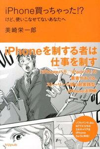 【送料無料】iPhone買っちゃった!? [ 美崎栄一郎 ]