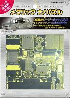 チェッカーキャブ TMN-06