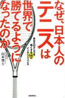 なぜ、日本人のテニスは世界で勝てるようになったのか